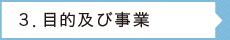 b_mokuteki