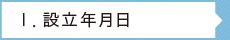 b_setsuritsu